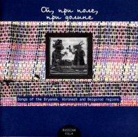 V.A. -1999- Songs from the Bryansk, Voronezh and Belgorod regions [Boheme music] | folk, world, Russian