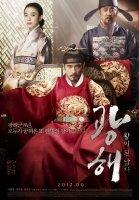 Маскарад / Masquerade / Gwanghae, Wangyidoen namja (2012) / историческая драма