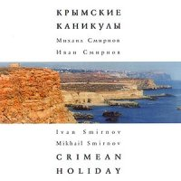 "Ivan & Mikhail Smirnov ""Crimean holyday"" (2003) / instrumental, new-age, [Re:up]"