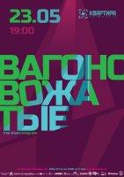ВАГОНОВОЖАТЫЕ - 23 мая. Днепропетровск - 24 мая. Харьков