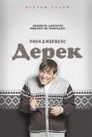Дерек / Derek / 2 сезон (2014) (Рикки Джервейс) трагикомедия