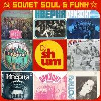DJ Shum - Soviet Soul & Funk 70's (2014) / soul, funk