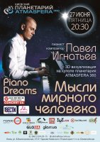27 июня в киевском планетарии АТМАСФЕРА 360т  сольный концерт - шоу Павла Игнатьева