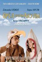 Орел против акулы / Eagle vs Shark (2007) (режиссер Тайка Вайтити) комедия / драма