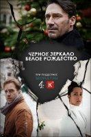 Чёрное зеркало: Белое Рождество / Black Mirror: White Chirstmas (2014)