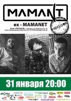 Mamant - 30 января в Днепропетровске, 31 января - в Харькове