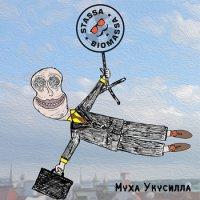Stassa Biomassa - Muha Ukusilla (2015) / Funk-rock, Jazz-funk, Funk