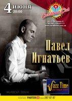Киев - 4 июня - Павел Игнатьев в Caribbean Club.