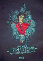 """Создание """"Триллера"""" Майкла Джексона / Michael Jackson """"Making of Thriller"""""""