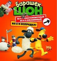 Барашек Шон / Shaun the Sheep Movie / 2015