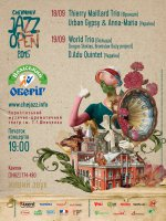 Chernihiv Jazz Open 2015 / Jazz Fest