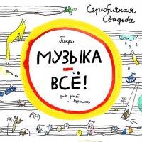 Cepeбряная cвaдьбa - Музыка - всё! (2015) / Nu Cabaret, Bossa Nova, Jazz