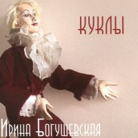 Ирина Богушевская - Куклы (2015) / Jazz, Blues, Cabaret Rock