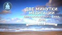 Джейсон Хэдли - Две минутки медитации для гармоничного, сука, дня (озвучено Ozz.Tv)