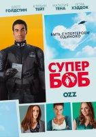 СуперБоб / SuperBob (2015) британская комедия
