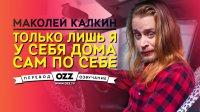 Маколей Калкин - Только лишь Я у себя дома сам по себе | (Ozz.Tv)