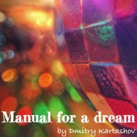 Manual for a Dream by Dmitry Kartashov / Downtempo, House, Indie dance