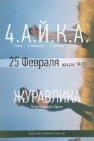 Харьков - 25 февраля 4.А.Й.К.А. в Jazzter!