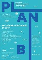 23-25 сентября - Харьков - Фестиваль PLAN B