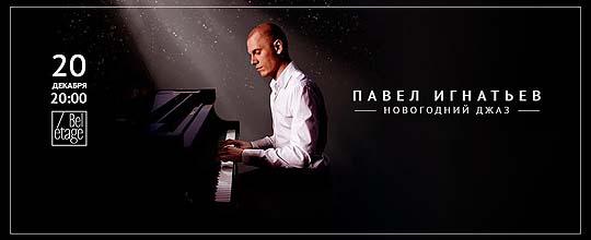 Киев - 20 декабря - Павел Игнатьев