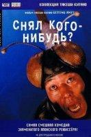 Снял кого-нибудь? / Getting Any ? / Minna-yatteruka! (1995) / Комедия
