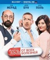 Любовь от всех болезней / Supercondriaque (2014) / Комедия