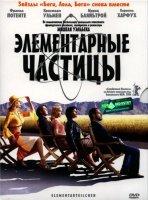 Элементарные частицы / Elementarteilchen / Elementary Particles (2006) / драма, любовный роман