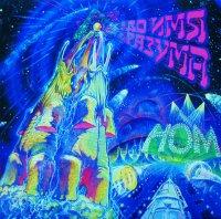 НОМ - Во имя разума (1996) / ironic rock