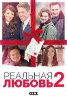 Реальная любовь - 2 | Red Nose Day Actually  (2017) комедия | мелодрама | Ozz.Tv
