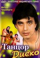 Хорошее Индийское кино / Good Indian cinema (1985) 2 серии / мелодрама, семейный, триллер, боевик, комедия, фантастика