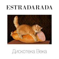 ESTRADARADA - Дискотека Века (2017) / Pop, Dance-Pop
