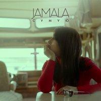 Jamala - Сумую (2017) / pop, soul