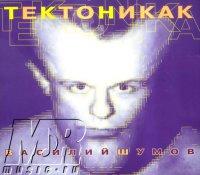 Василий Шумов - Тектоника(к) (1992) post-punk, new wave