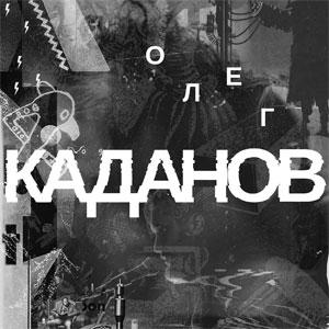 Олег Каданов - декабрь 2017