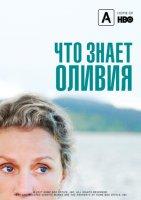 Что знает Оливия? / Оливия Киттеридж / Olive Kitteridge / Серии: 1-4 (2014) / Драма