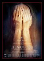 Нелюбовь (Андрей Звягинцев) (2017) / Драма