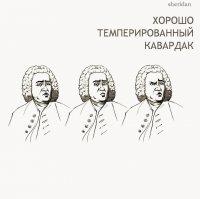Sheridan - дискография (2009-16) / hip-hop, trip-hop, spoken word, indie, Russia