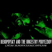 Bebopovsky And The Orkestry Podyezdov — Слёзы Зеленоглазых Ангелов (2018) / dark jazz. noir, piano, Russia