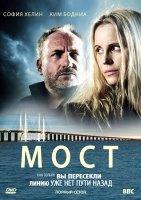Мост / Bron / Broen / Сезон: 1 / Серии: 1-10 из 10 (2011) / триллер, криминал, детектив