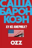ХУ ИЗ АМЕРИКА | WHO IS AMERICA | 2018 | Саша Барон Коэн | комедия | псевдодокументалистика