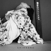 Sеnkеtsu Nо Night Сlub ー Shikkоku (2018) / dark jazz, post jazz, drone, experimental, noir, Italy