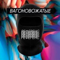 вагоновожатые - Референс (2018) / idm, electro-rock, spoken word, experimental, Ukraine