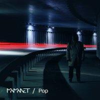 Mamanet - Pop (2018)