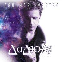 ДиДюЛя - Седьмое чувство (2019) / Instrumental, Guitar, New Age, Flamenco