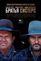 Братья Систерс (2018) / драма, комедия, приключения, вестерн, Ж. Одияр