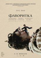 Фаворитка (2018) / история, трагикомедия, Йоргос Лантимос