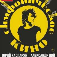 Симфоническое КИНО - 2015 / claassical, rock