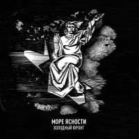 Море Ясности - Дискография (2016-17) / post-punk, deathrock, post-rock, Crimea